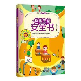 小学生安全防护读本:校园生活安全书_9787531568438