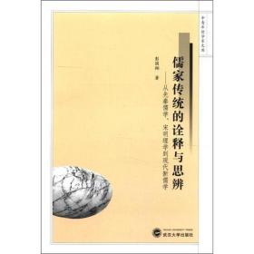 中青年哲学家文库·儒家传统的诠释与思辨:从先秦儒学、宋明理学到现代新儒学