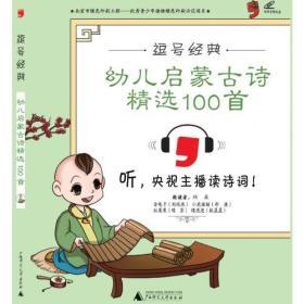 逗号经典幼儿启蒙古诗精选100首:彩版