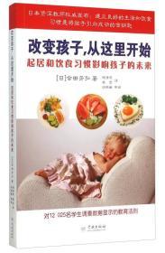 改变孩子,从这里开始:起居和饮食习惯影响孩子的未来