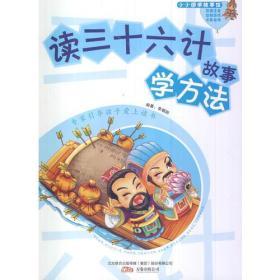 (四色注音)精灵鼠小书屋系列:小小国学故事馆·读三十六计故事学方法