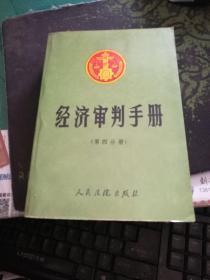 经济审判手册.第四分册(工商行政,商业,物资,物价)