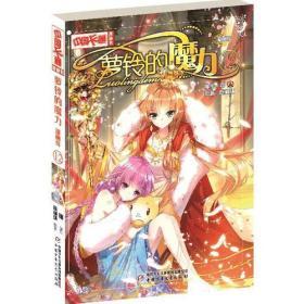 中国卡通  漫画书——萝铃的魔力·漫画版12
