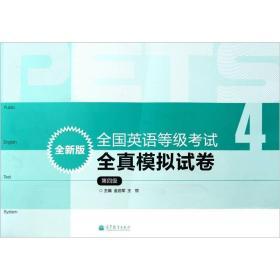 全国英语等级考试全真模拟试卷(全新版)(第四级)