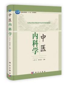 中医内科学 罗仁曹文富 科学出版社 9787030353474