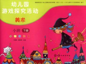 幼儿园游戏探究活动 小朋友的书:美术(小班下册)