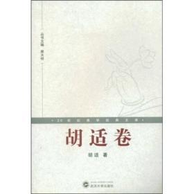 20世纪佛学研究经典文库:胡适卷武汉大学胡适、麻天祥9787307066939