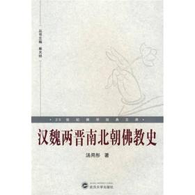 汉魏两晋南北朝佛教史