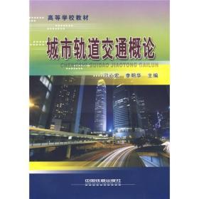 高等学校教材:城市轨道交通概论