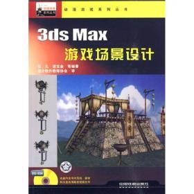 3ds Max游戏场景设计