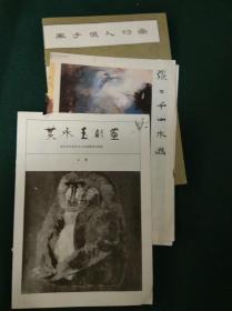 刊物内页插画三张合售  (见图)