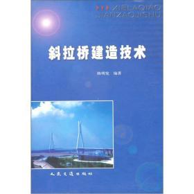 斜拉桥建造技术 精 陈明宪 9787114046230