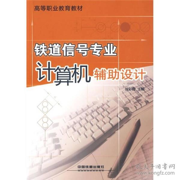 铁道信号专业计算机辅助设计