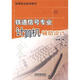 高等职业教育教材:铁道信号专业计算机辅助设计