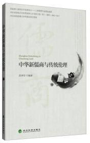 中华新儒商与传统伦理