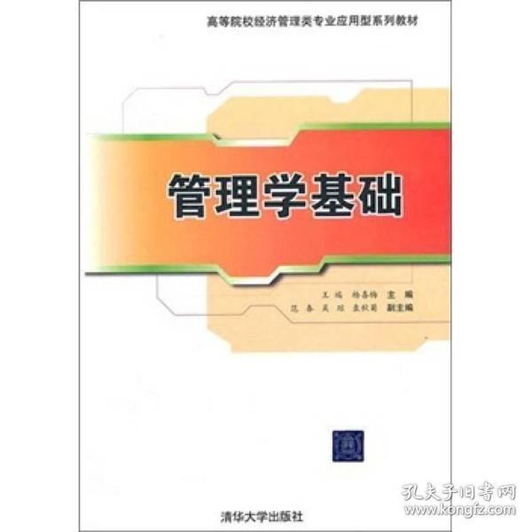 高等院校经济管理类专业应用型系列教材:管理学基础