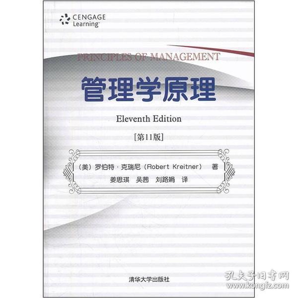管理学原理(第11版)