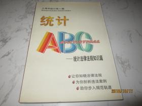 统计ABC  :统计法律法规知识篇
