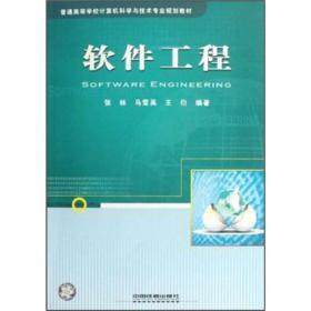 普通高等学校计算机科学与技术专业规划教材:软件工程