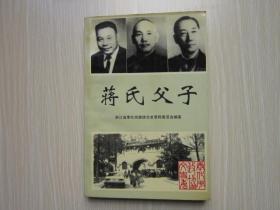 蒋氏父子   天津古籍出版