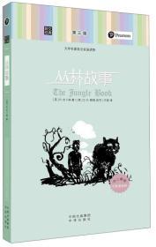 丛林故事-文学名著英汉双语读物-第三级