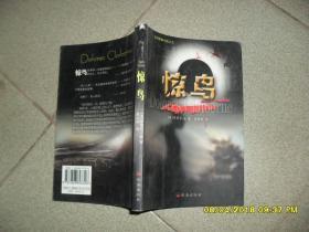 惊鸟(85品大32开2005年1版1印1万册225页美国恐怖小说之王斯蒂芬.金作品)42475