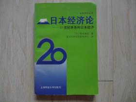 日本研究丛书:日本经济论——20世纪体系和日本经济