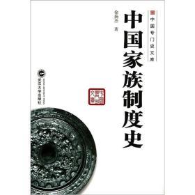 中国专门史文库:中国家族制度史武汉大学徐扬杰9787307093140