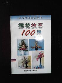 插花技艺100问