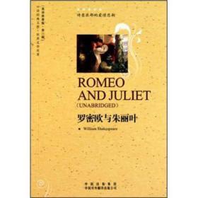 中译经典文库·世界文学名著:罗密欧与朱丽叶