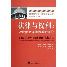 法律与权利:对应然之现实重新评价武汉大学恩里科·帕塔罗9787307093980