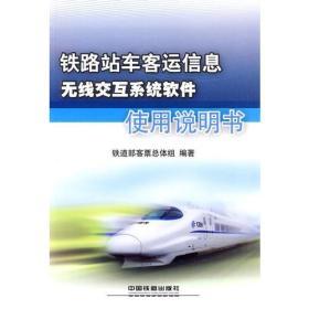铁路站车客运信息无线交互系统软件使用说明书
