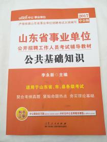 中公2017山东省事业单位公开招聘工作人员考试辅导教材公共基础知识