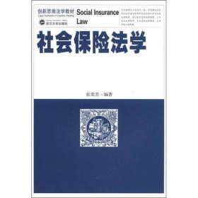 社会保险法学张荣芳