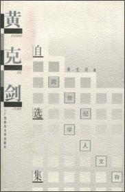 跨世纪学人文库·学人文存:黄克剑自选集