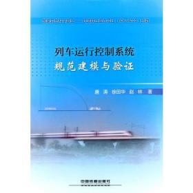 列车运行控制系统规范建模与验证