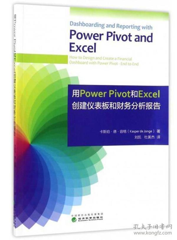 用Power Pivot和Excel创建仪表板和财务分析报告