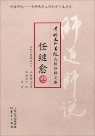 中国文化书院九秩导师文集-任继愈