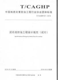 泥石流防治工程设计规范(试行)  中国地质灾害防治工程行业协会  中国地质大学出版社
