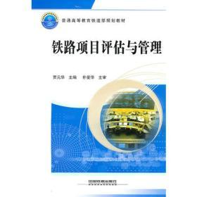 (教材)铁路项目评估与管理