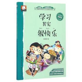 做的自己注音版彩绘本:学习其实很快乐 胡媛媛  9787539486390
