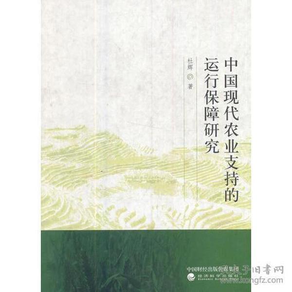 【非二手 按此标题为准】中国现代农业支持的运行保障研究