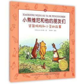安徽少年儿童出版社 小熊维尼和他的朋友们 袋鼠妈妈和小豆的故事