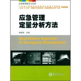 应急管理理论与实务:应急管理定量分析方法