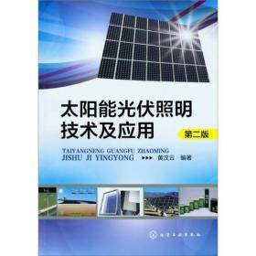 太阳能光伏照明技术及应用(第2版)