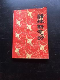 郭林新气功(金盾出版社92三版)