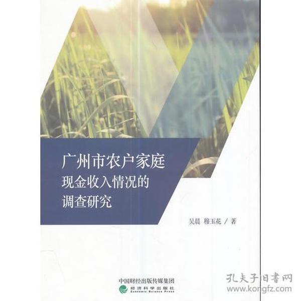 广州市农户家庭现金收入情况的调查研究