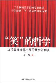 """""""笑""""的哲学:央视春晚经典小品的社会化解读"""