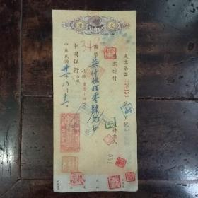 民国31年重庆中国银行支票,盖(中国建设工程股份有限公司)印
