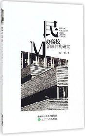 民办高校治理结构研究